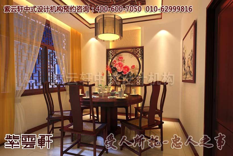 慈溪中式别墅餐厅装修效果图