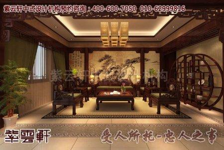 重庆周先生中式客厅装修效果图