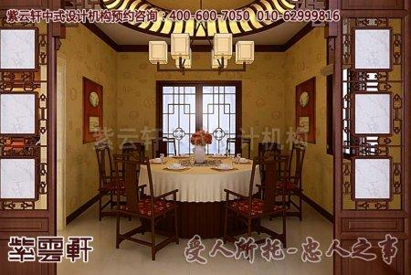 江苏古典别墅餐厅中式装修效果图