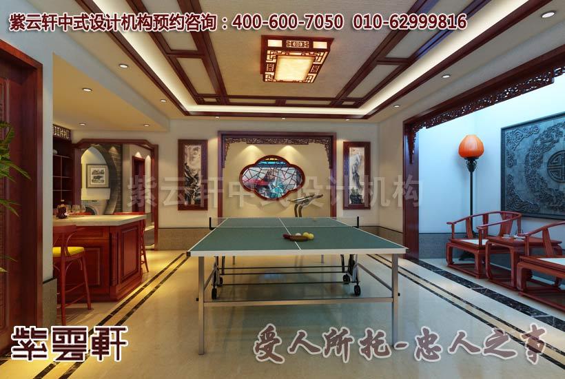古典别墅中式装修图片之乒乓球室_紫云轩中式设计图库