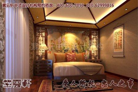 紫云轩某别墅中式装修卧室设计效果图集锦