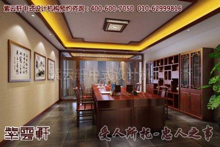 紫云轩设计某客户办公室中式装修效果图