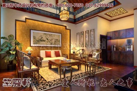 四合院仿古装修设计案例之客厅装修效果图