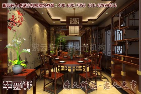 荆州黄女士别墅中式装修之餐厅效果图