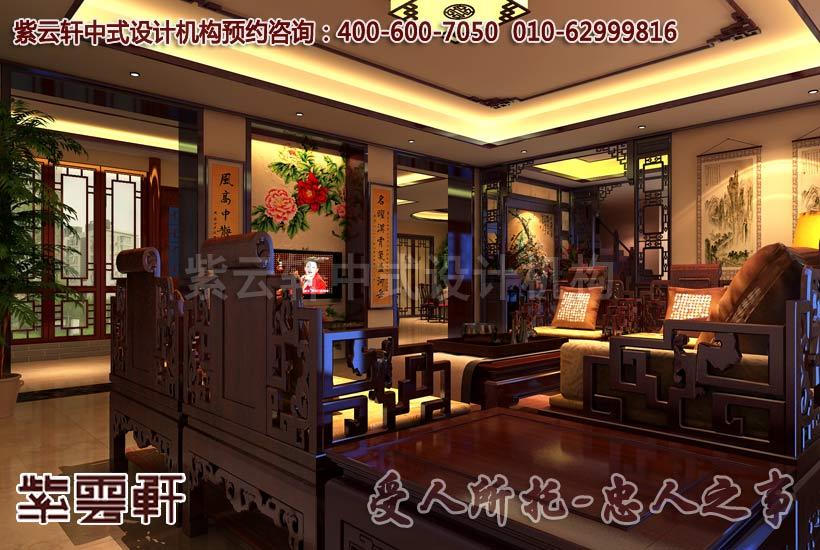 北京某客户别墅中式装修之客厅及餐厅效果图_紫云轩