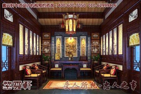 私人四合院中式装修之客厅及餐厅效果图