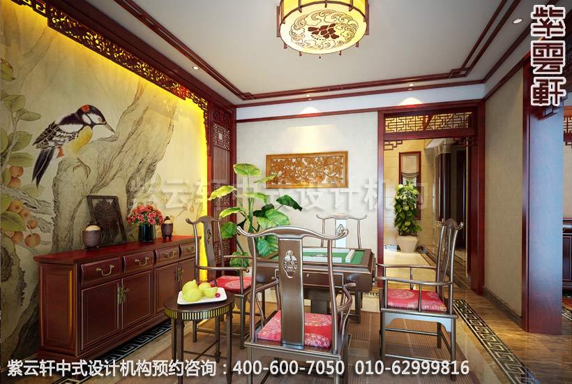 风雅而古典魅力—新中式家居设计装修效果图-棋牌室装修效果图
