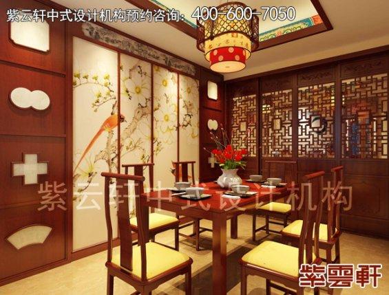吉林长春精品住宅中式装修设计案例,餐厅中式装修效果图