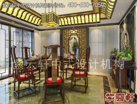 南京平层古典中式装修设计案例,餐厅中式装修效果图