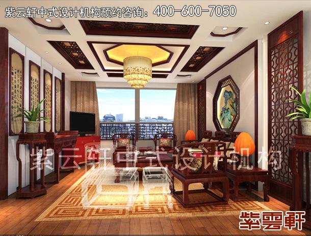 来源:紫云轩中式装修效果图 说明:青岛平层住宅古典中式装修客厅,红木