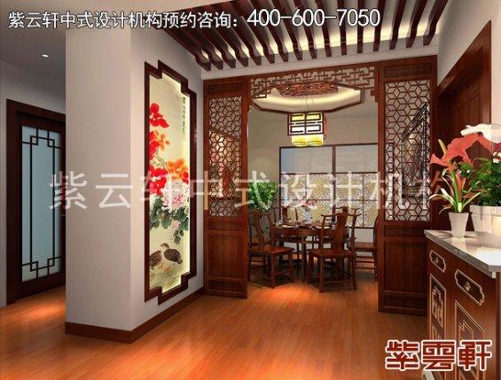 青岛平层住宅古典中式装修案例,餐厅中式装修效果图