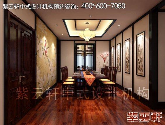 湖南艺术小舍平层住宅中式装修案例,餐厅中式装修效果图