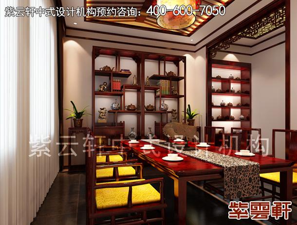 来源:紫云轩中式装修效果图 说明:中式设计茶室里,简约红木家具,以