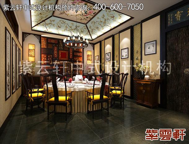 餐厅中式装修效果图 来源:紫云轩中式装修效果图 说明:聊城私人餐饮