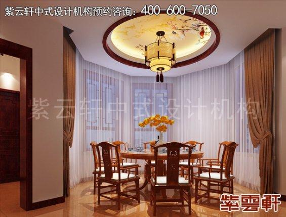 北京紫芦别墅简约中式设计,餐厅中式装修效果图