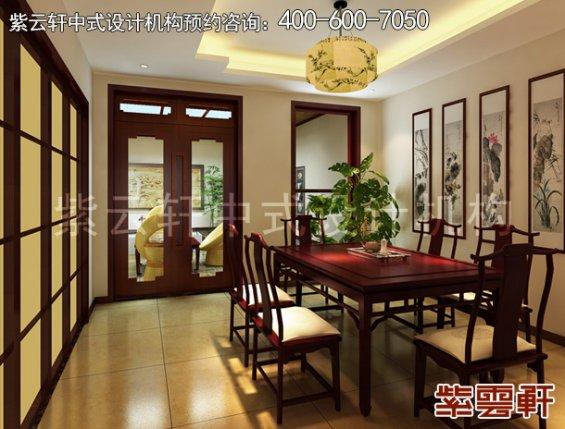 北京紫玉山庄别墅新中式设计案例,餐厅中式装修效果图