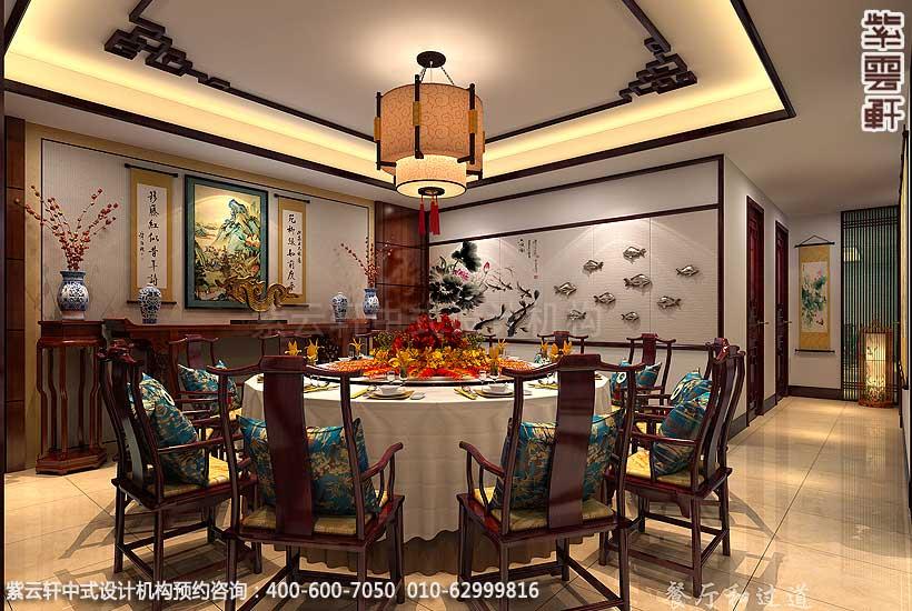 紫云轩中式装修效果图 说明:本案餐厅中式装修设计,用格高雅的调宫廷