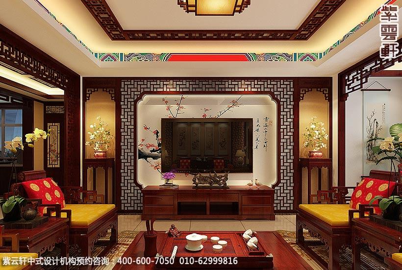 紫云轩中式装修效果图 说明:古典中式装修客厅,古朴中彰显大气,红木