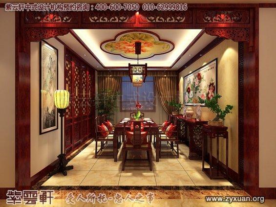天津书画家古典中式装修设计精品住宅,中式住宅餐厅装修图