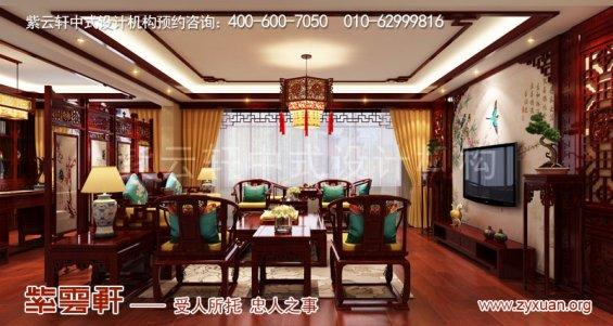 紫云轩精品家装设计,客厅古典中式装修效果图
