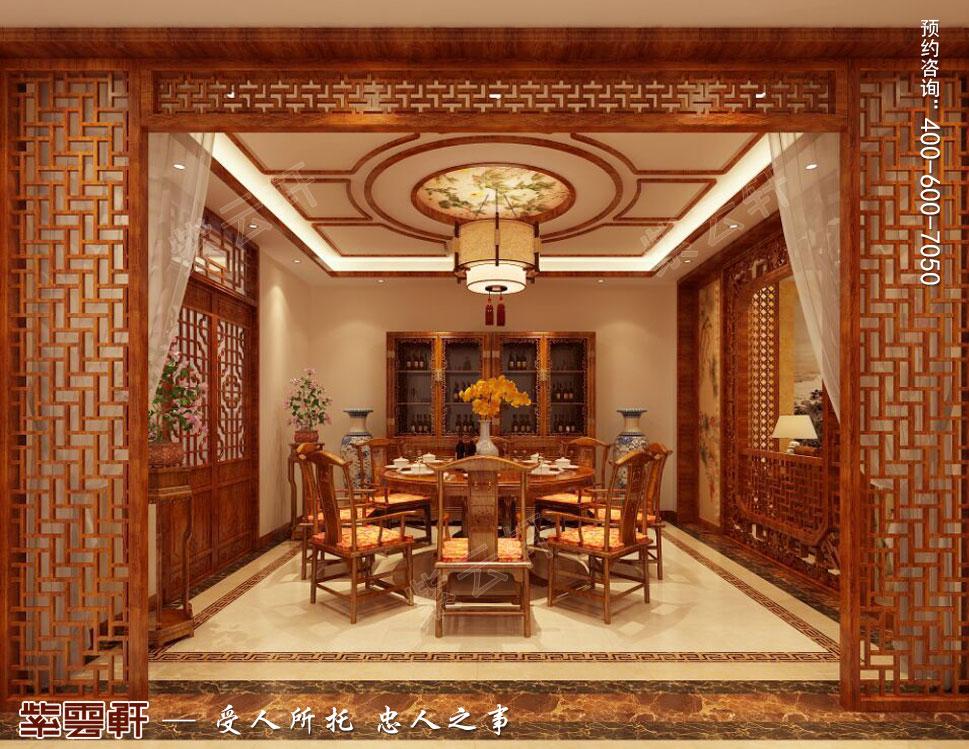 江苏盐城简约古典别墅中式装修设计,中式餐厅装修
